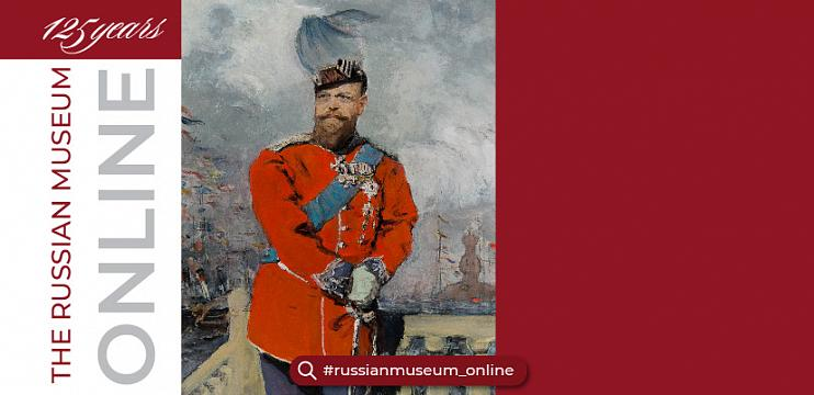 The State Russian Museum online